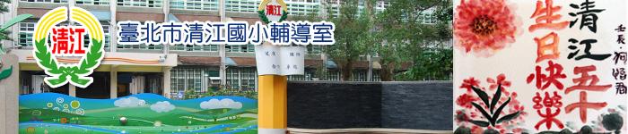 輔導室banner